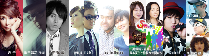 ROCKETMAN SUMMER FES 2014