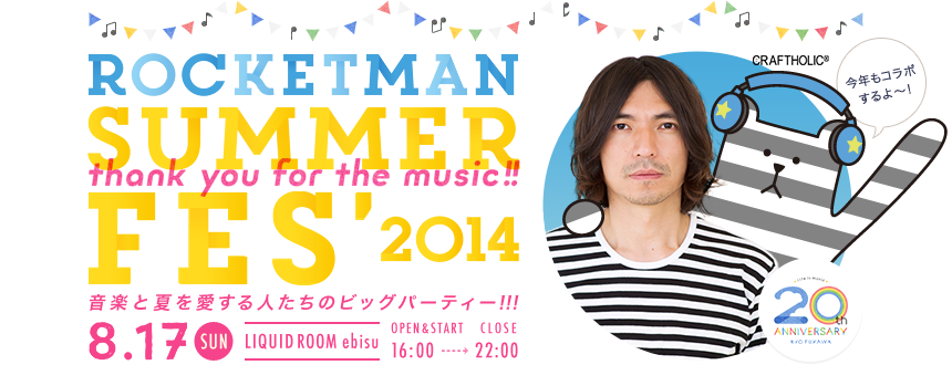 ROCKETMAN SUMMER FES 2014 thank you for the music!!